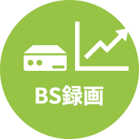 BS録画視聴ランキング/2021年8月30日(月)~9月5日(日)