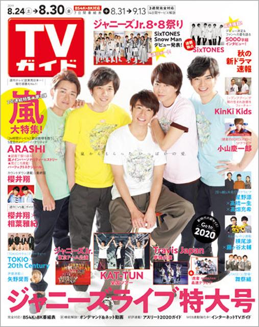 「TVガイド 2019年8月30日号」COVER STORY/嵐/24時間テレビ42 愛は地球を救う