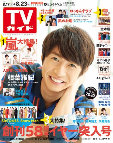 「TVガイド 2019年8月23日号」COVER STORY/嵐・相葉雅紀/24時間テレビ42「絆のペダル」