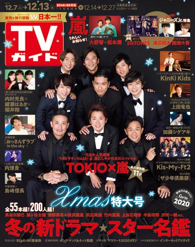 「TVガイド 2019年12月13日号」COVER STORY/TOKIO&嵐「元日はTOKIO×嵐」