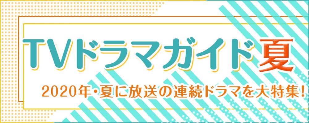TVドラマガイド【2020年夏】