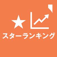 TVGweb/スターランキング
