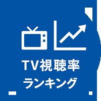 速報 ドラマ ニュース 率 視聴 2021年春ドラマ21作を視聴率無視でガチ採点! 最高評価は『コタロー』『半径5メートル』