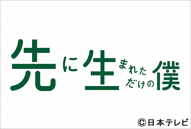 ツイッター 櫻井 翔