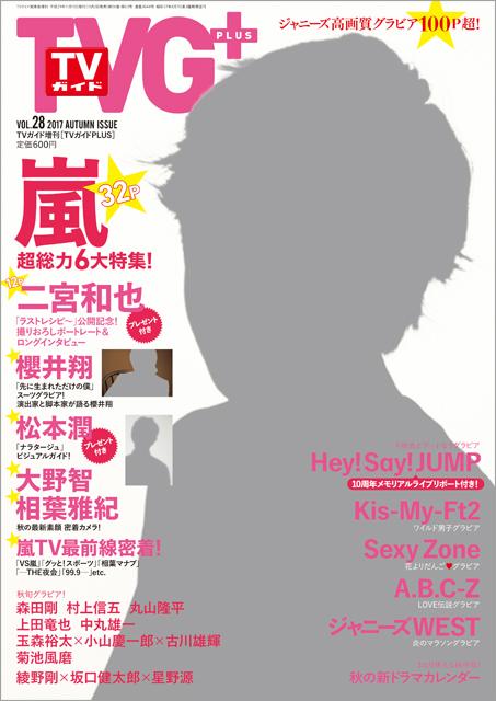 「TVガイドPLUS VOL.28」二宮和也