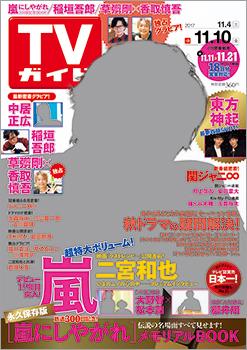 「TVガイド 2017年11月10日号」COVER STORY/映画「ラストレシピ~麒麟の舌の記憶~」嵐・二宮和也