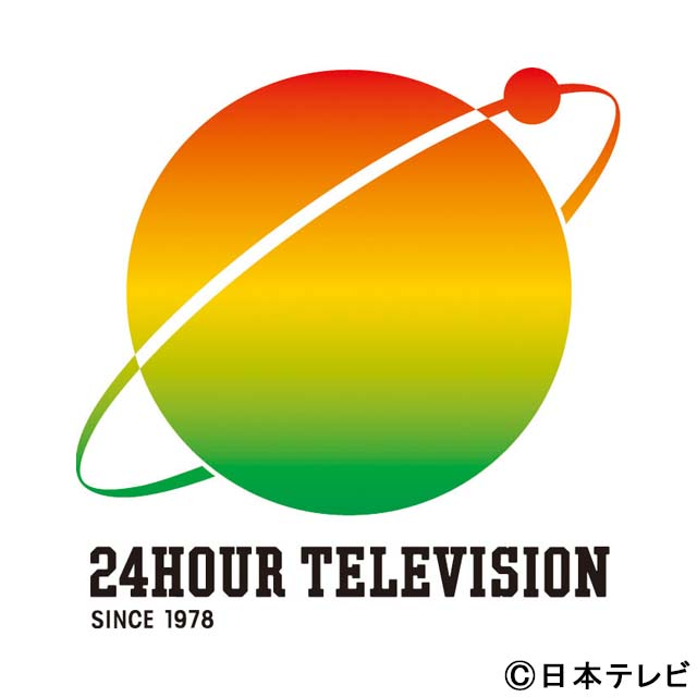 日本 テレビ 24 時間 テレビ 2020