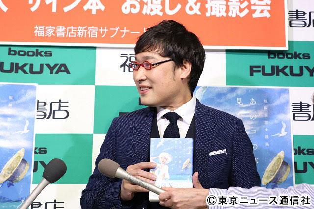 山里亮太短編妄想小説集「あのコの夢を見たんです」イベント