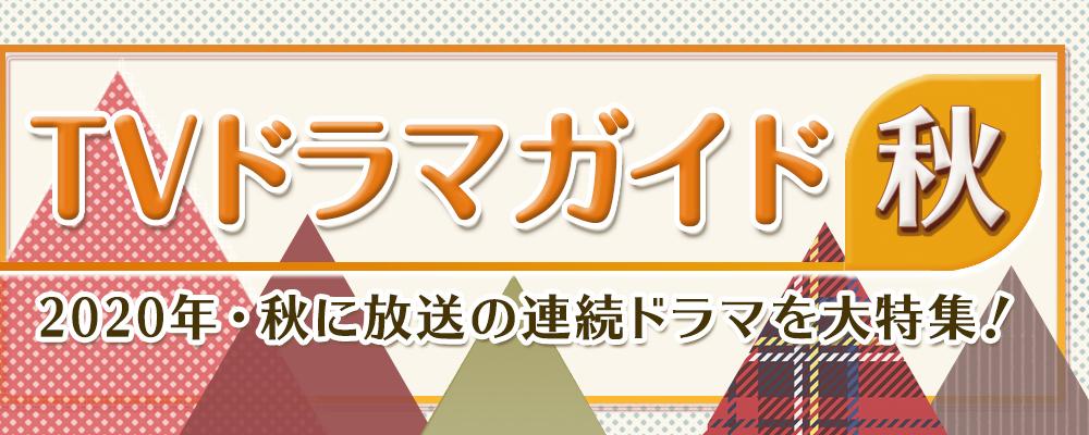 TVドラマガイド【2020年秋】