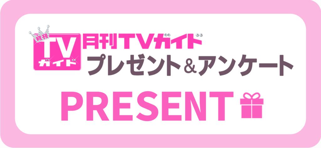 月刊TVガイド/プレゼント&アンケート