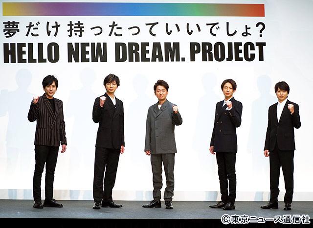 【BRAND NEW TV WORLD!!】2020年お気に入り&ブレークタレントランキング/嵐の5ショット「HELLO NEW DREAM.PROJECT」発表会見より