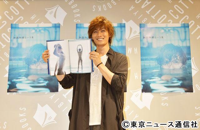 加藤和樹写真集「加藤和樹という男」イベント
