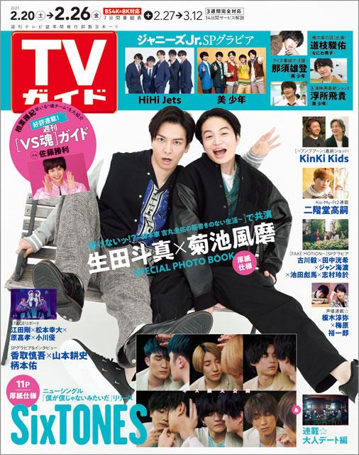 「TVガイド 2021年2月26日号」COVER STORY/生田斗真&Sexy Zone・菊池風磨