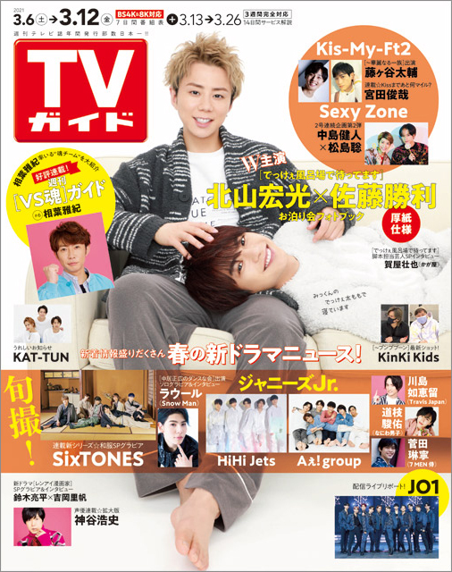 「TVガイド 2021年3月12日号」COVER STORY/Kis-My-Ft2・北山宏光&Sexy Zone・佐藤勝利