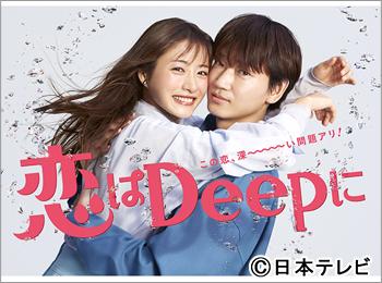 2021年春ドラマガイド「恋はDeepに」