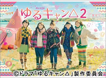 2021年春ドラマガイド/木ドラ24「ゆるキャン△2」