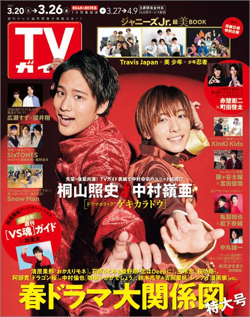 「TVガイド 2021年3月26日号」COVER STORY/ジャニーズWEST・桐山照史&7 MEN 侍・中村嶺亜