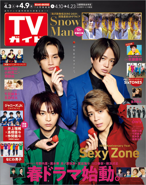 「TVガイド 2021年4月9日号」COVER STORY/Sexy Zone