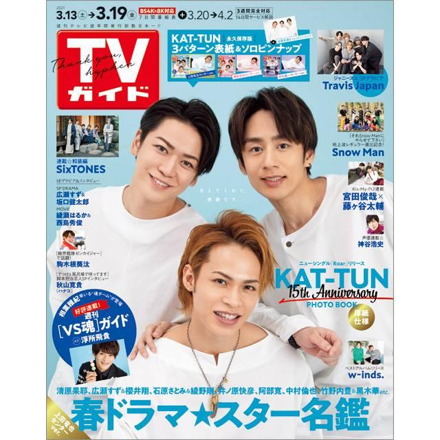 「TVガイド 2021年3月19日号」COVER STORY/KAT-TUN