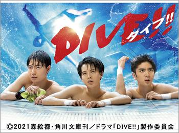 2021年春ドラマガイド/ドラマホリック!「DIVE!!」