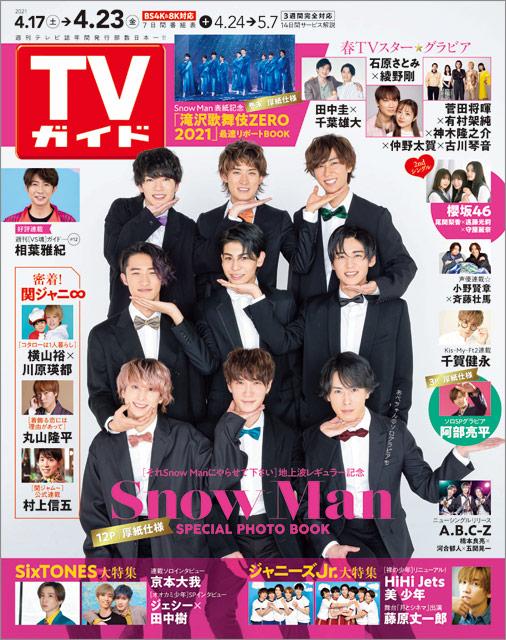「TVガイド 2021年4月23日号」COVER STORY/Snow Man