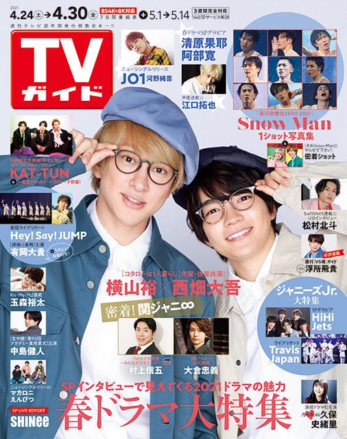 「TVガイド 2021年4月30日号」COVER STORY/関ジャニ∞・横山裕&なにわ男子・西畑大吾