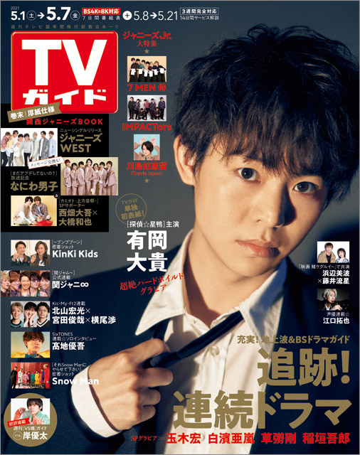 「TVガイド 2021年5月7日号」COVER STORY/Hey! Say! JUMP・有岡大貴