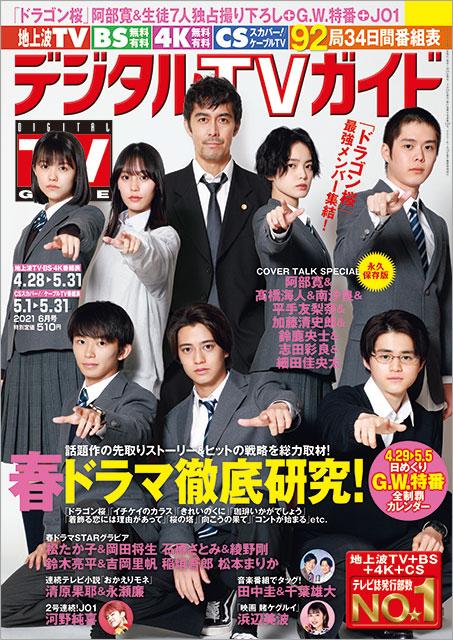 「デジタルTVガイド 2021年6月号」表紙:ドラゴン桜