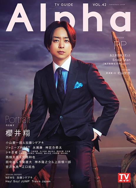 「TVガイドAlpha PP」表紙:櫻井翔