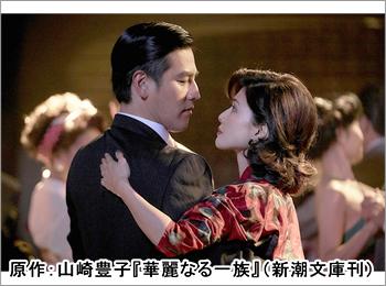WOWOW開局30周年記念連続ドラマW華麗なる一族