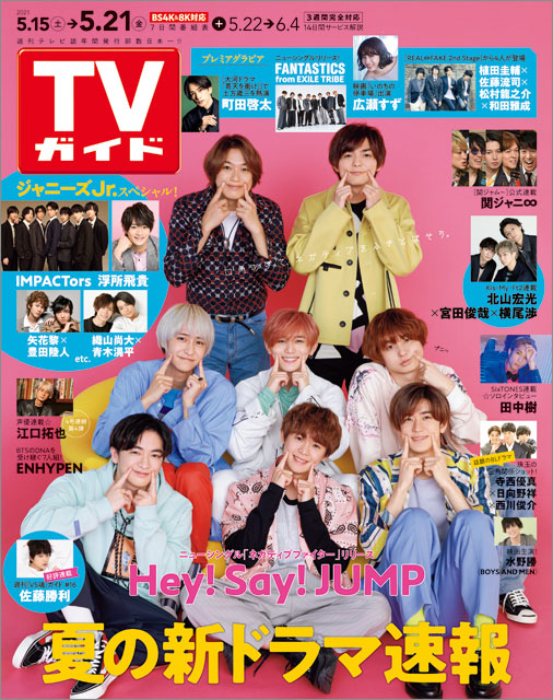 「TVガイド 2021年5月21日号」COVER STORY/Hey! Say! JUMP