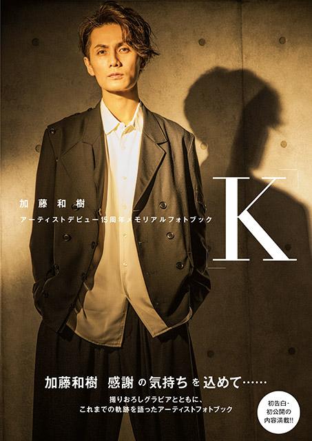 加藤和樹アーティストデビュー15周年メモリアルフォトブック「K」