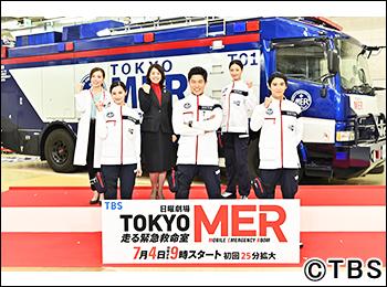 「TOKYO MER~走る緊急救命室~」会見