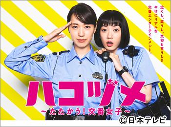 2021年夏ドラマガイド「ハコヅメ ~たたかう!交番女子~」