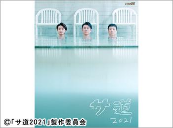 2021年夏ドラマガイド/ドラマ25「サ道2021」