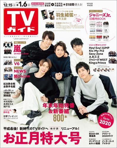 「TVガイド 2019年お正月特大号」COVER STORY/嵐