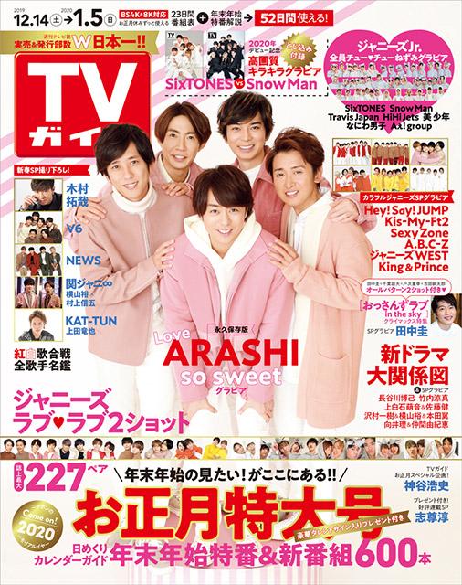 「TVガイド 2020年 お正月特大号」COVER STORY/嵐