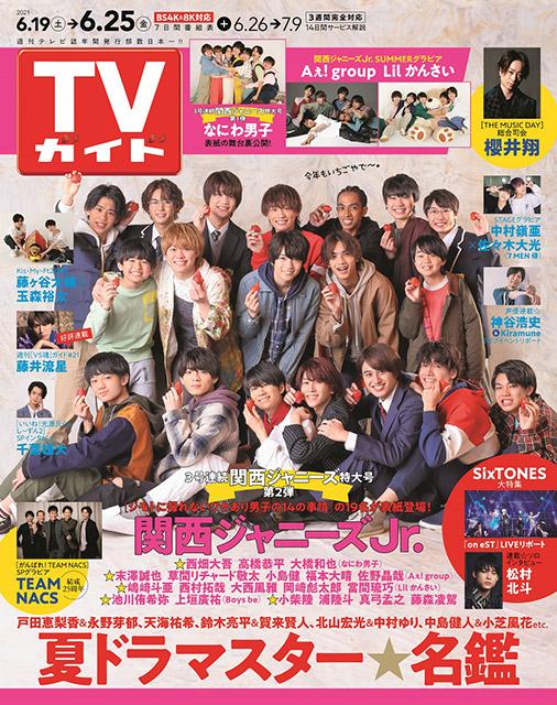 「TVガイド 2021年 6月25日号」COVER STORY/関西ジャニーズJr.