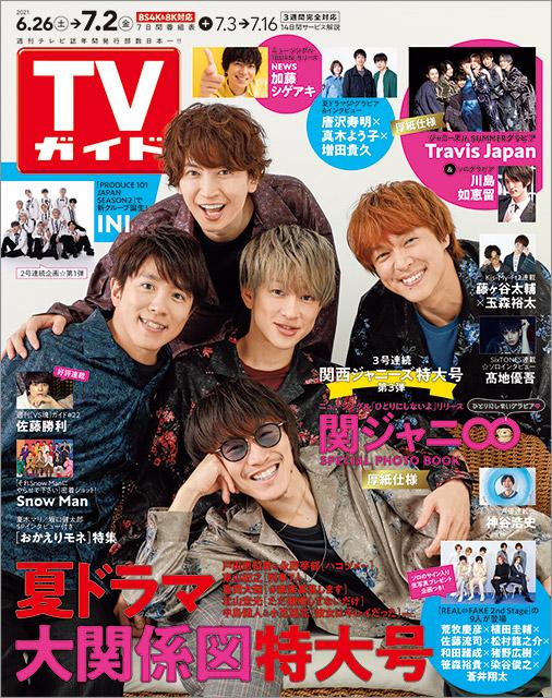 「TVガイド 2021年7月2日号」COVER STORY/関ジャニ∞