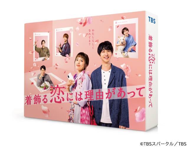 「着飾る恋には理由があって」BD・DVD BOX/10月13日発売