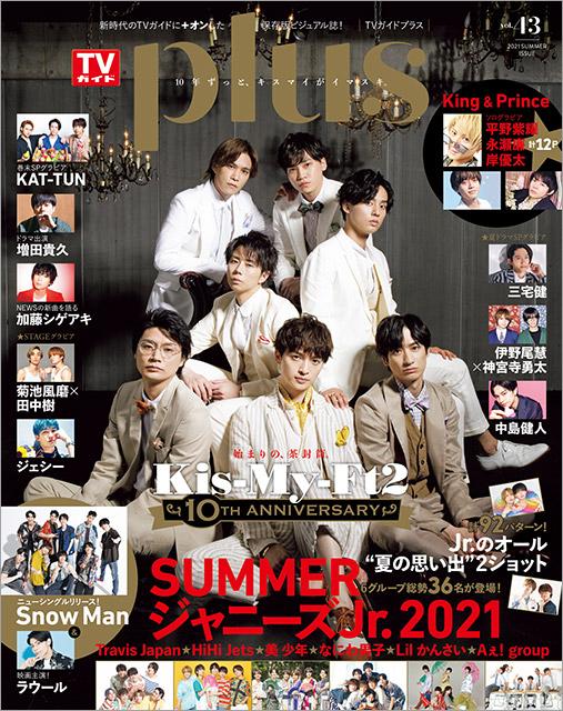 「TVPLUS vol.43」表紙:Kis-My-Ft2