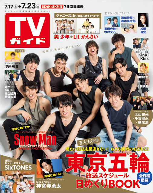 「TVガイド 2021年7月23日号」COVER STORY/Snow Man