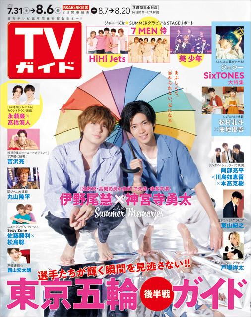 TVガイドweb連載「TVガイド 2021年8月6日号」COVER STORY/Hey! Say! JUMP・伊野尾慧×King&Prince・神宮寺勇太(准教授・高槻彰良の推察)