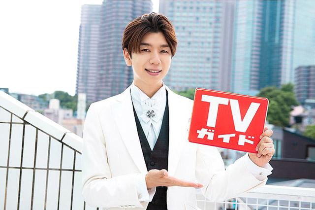「TVガイド 2021年8月6日号」に西山宏太朗が登場
