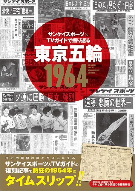 サンケイスポーツ×TVガイドで振り返る東京五輪1964