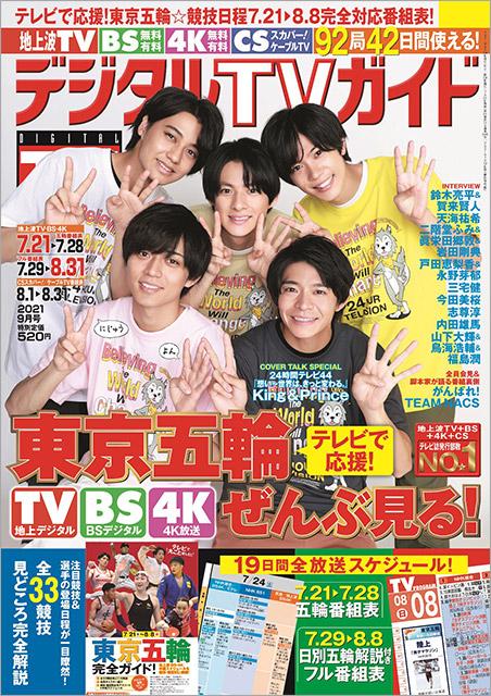 「デジタルTVガイド 2021年9月号」表紙:King&Prince/24時間テレビ44