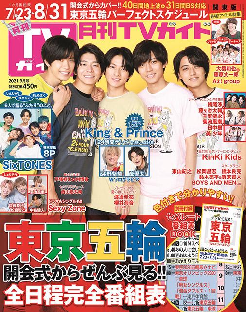 「月刊TVガイド 2021年9月号」表紙:King&Prince
