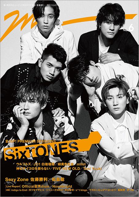 MG(エムジー)NO.6」表紙:SixTONES