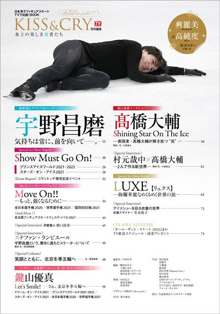 「KISS&CRY 氷上の美しき勇者たち vol.40」表紙・巻頭特集/宇野昌磨