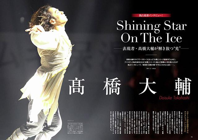 「KISS&CRY 氷上の美しき勇者たち vol.40」髙橋大輔